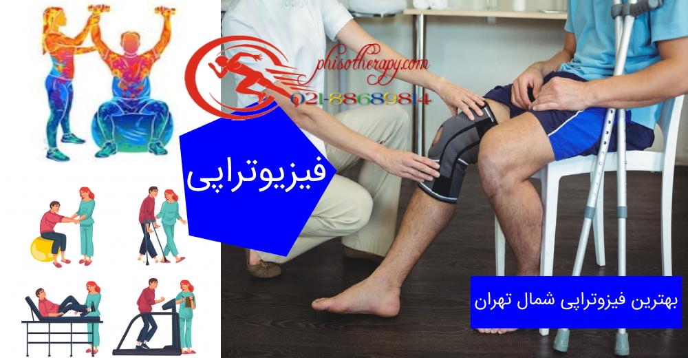 بهترین فیزوتراپی شمال تهران