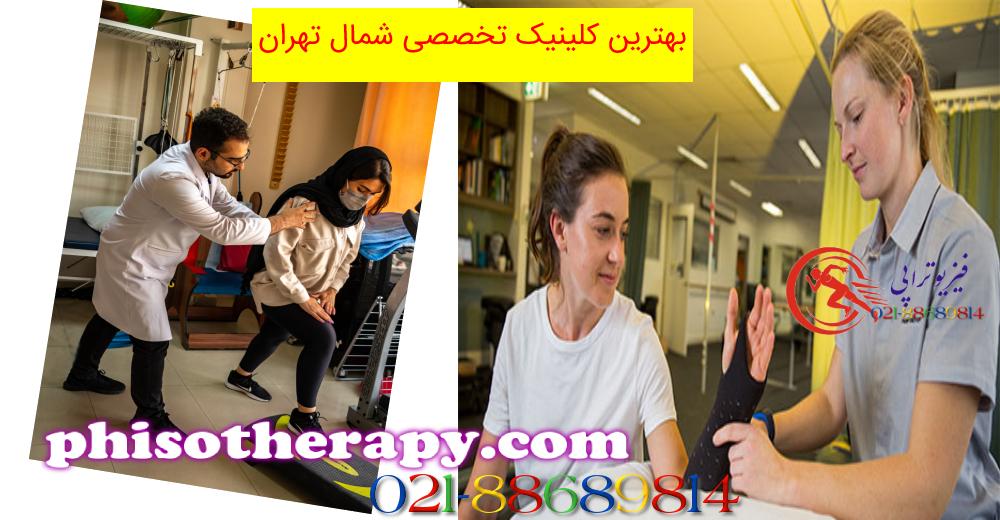 بهترین کلینیک تخصصی شمال تهران