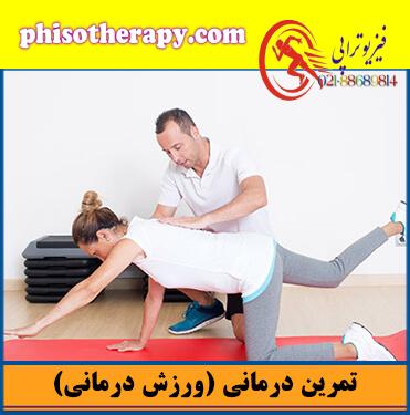 تمرین درمانی چیست؟