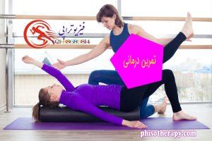 تمرین درمانی