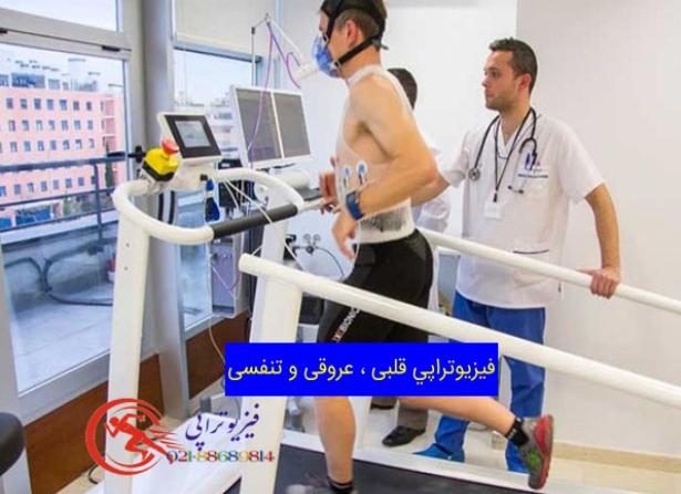 فیزیوتراپی قلبی ، عروقی و تنفسی