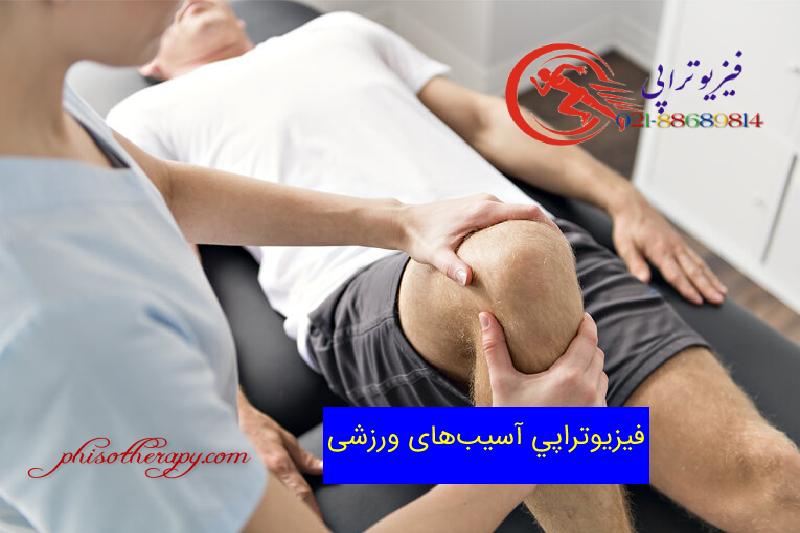 فيزيوتراپی آسیب های ورزشی