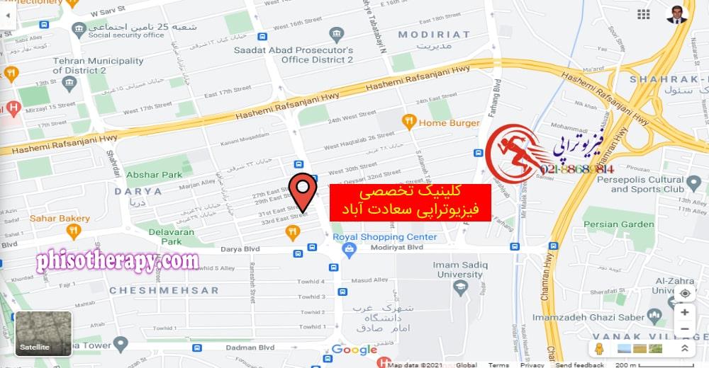 آدرس کلینیک تخصصی فیزیوتراپی سعادت آباد