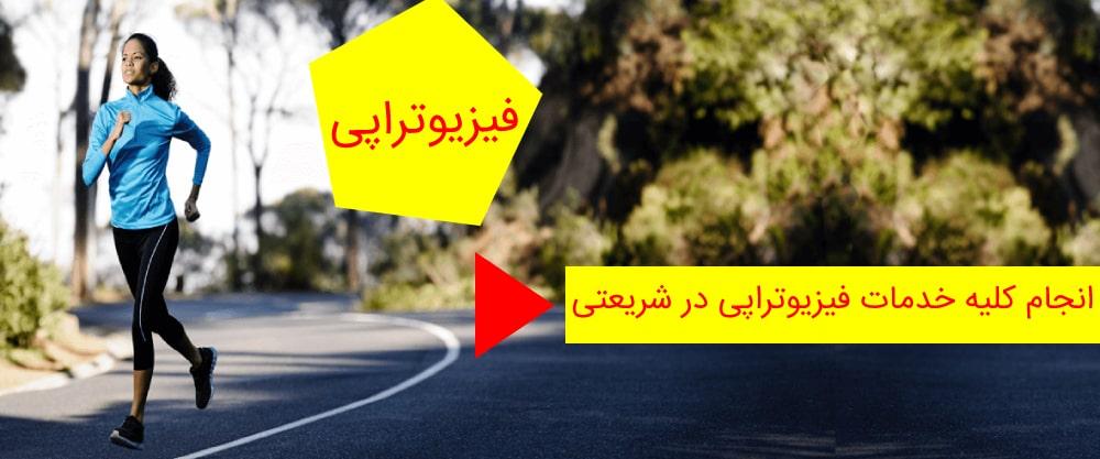 انجام کلیه خدمات فیزیوتراپی در شریعتی تهران