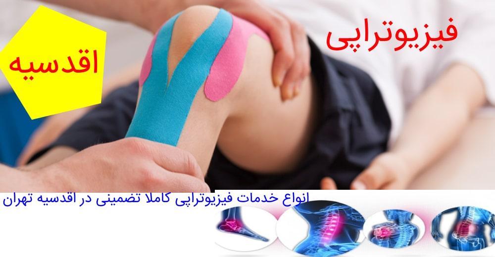 انواع خدمات فیزیوتراپی کاملا تضمینی در اقدسیه تهران