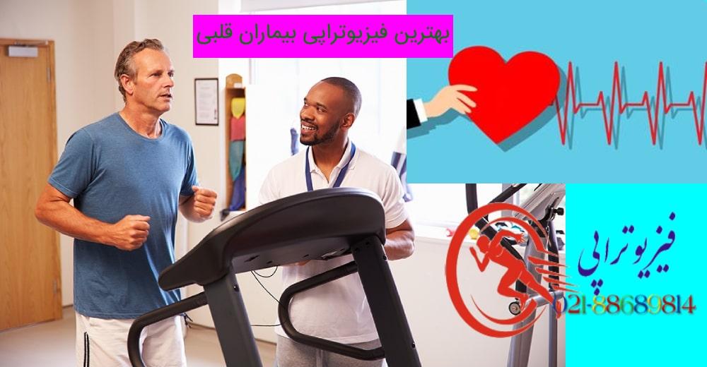 بهترین فیزیوتراپی بیماران قلبی