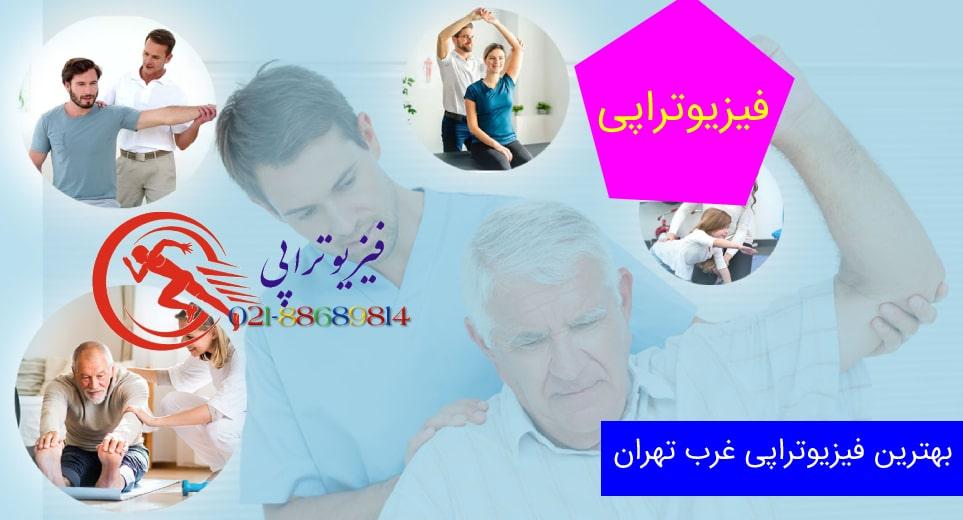 بهترین فیزیوتراپی غرب تهران