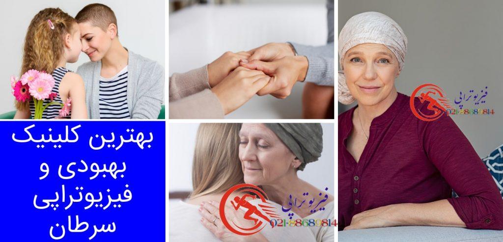 بهترین کلینیک بهبودی و فیزیوتراپی سرطان