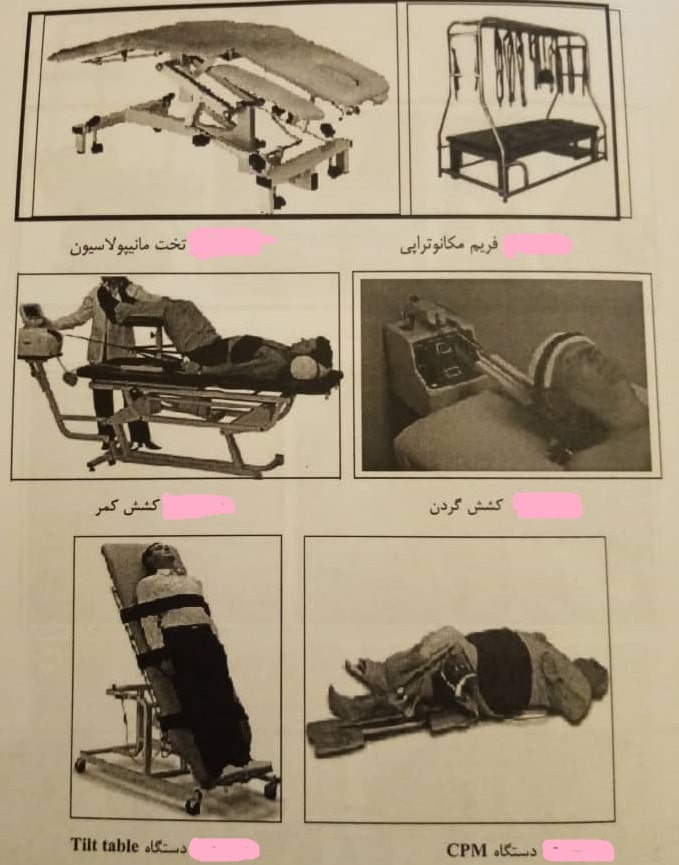 تجهیزات تمرین درمانی-min