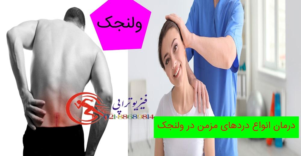 درمان انواع دردهای مزمن در ولنجک