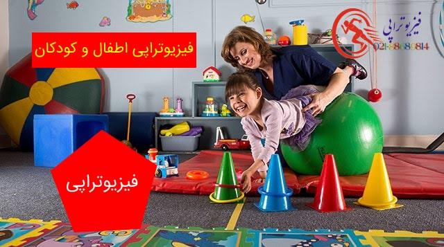 فیزیوتراپی اطفال و کودکان