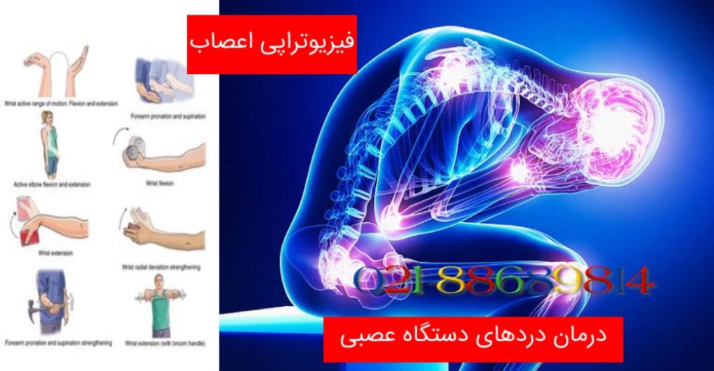 فیزیوتراپی اعصاب