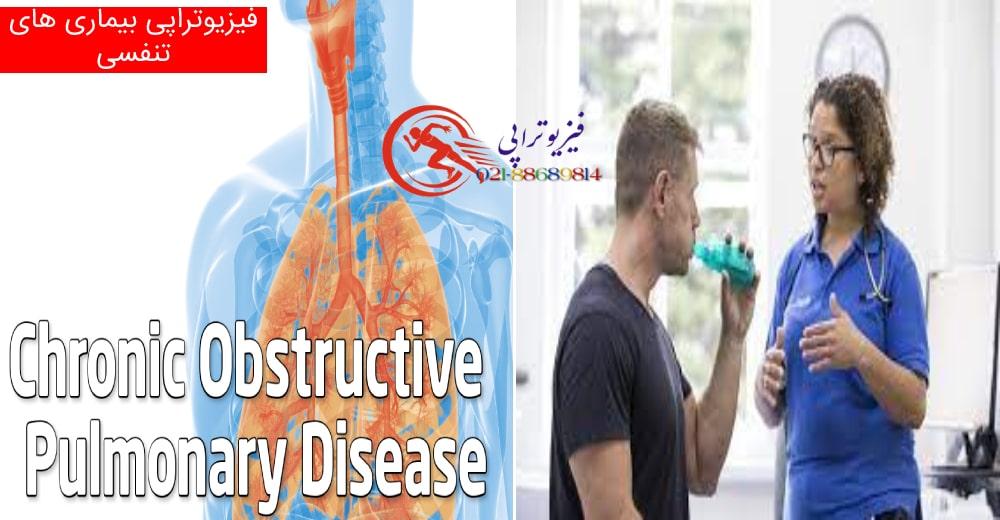 فیزیوتراپی بیماری های تنفسی