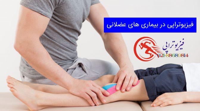 فیزیوتراپی در بیماری های عضلانی