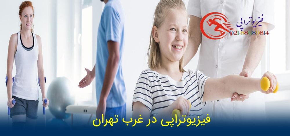 فیزیوتراپی غرب تهران