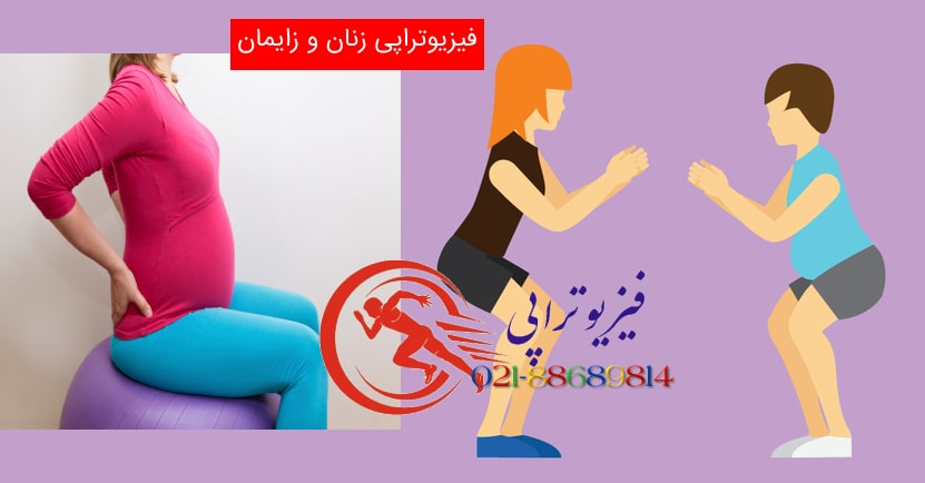 Obstetric physiotherapy