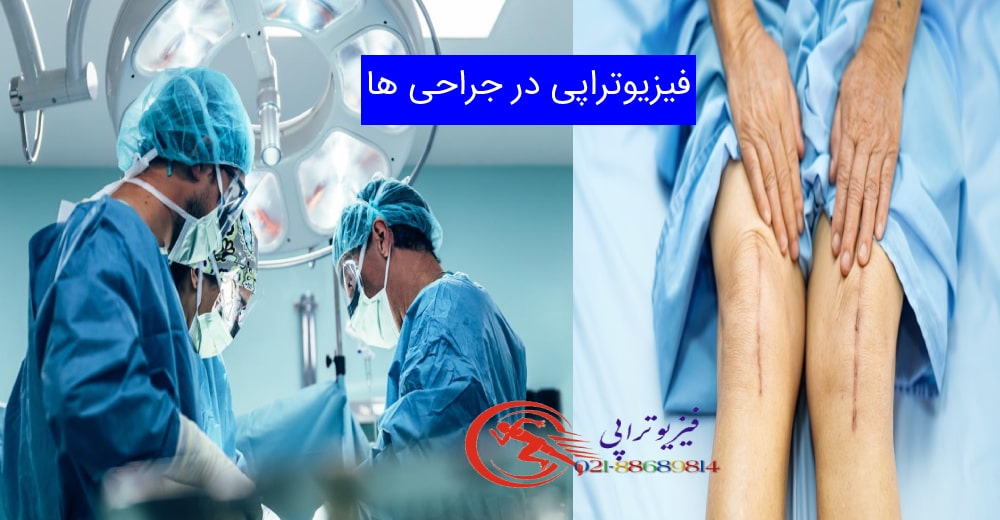 فیزیوتراپی در جراحی ها