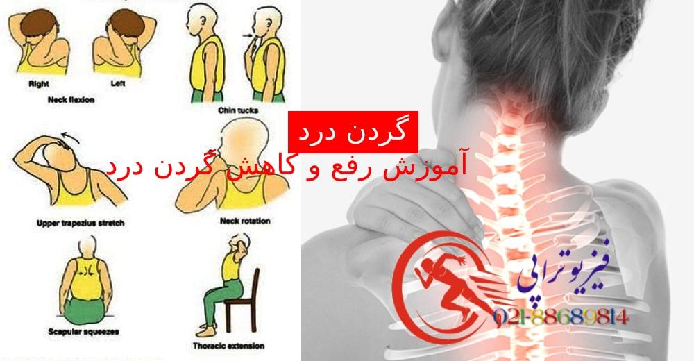 آموزش رفع و کاهش گردن درد