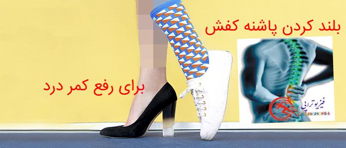 بلند کردن پاشنه کفش برای درمان کمر درد