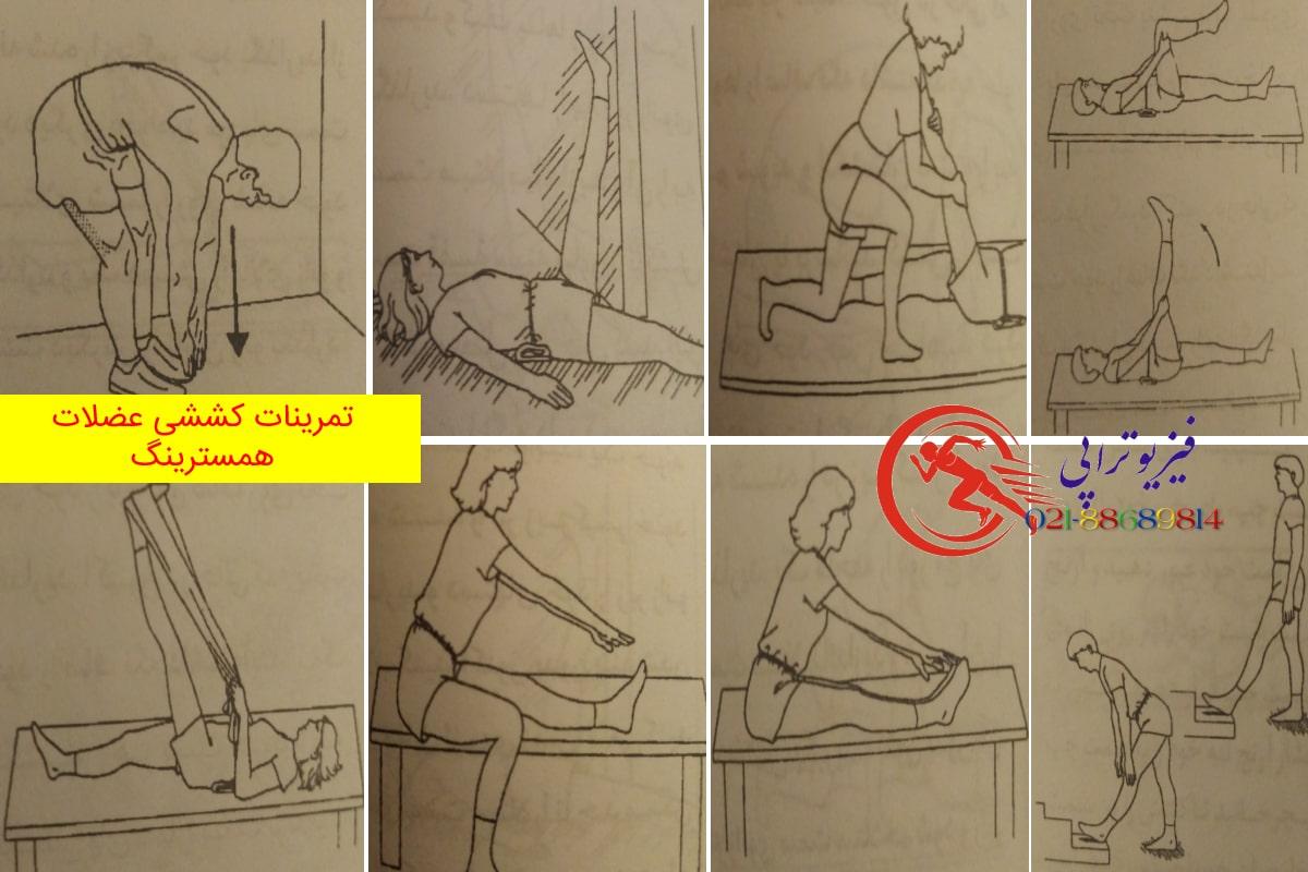 تمرینات کششی عضلات همسترینگ
