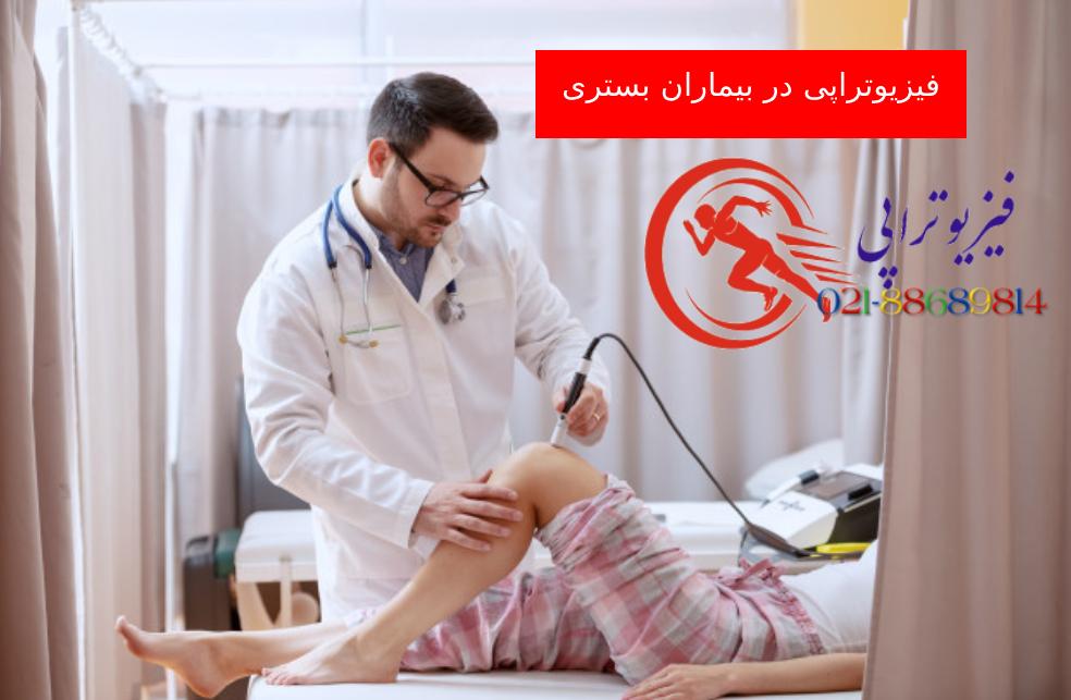 فیزیوتراپی در بیماران بستری
