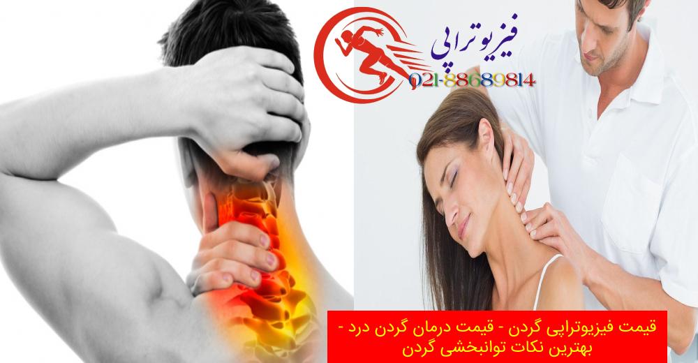 قیمت فیزیوتراپی گردن - قیمت درمان گردن درد - بهترین نکات توانبخشی گردن
